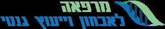לוגו - המרפאה לאבחון וייעוץ גנטי